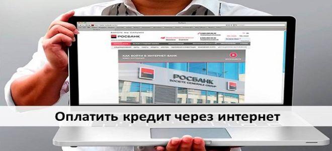 Как погасить кредит в Росбанке через интернет