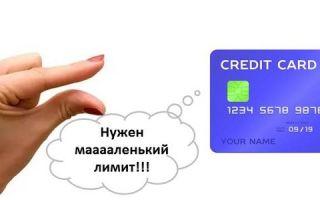 Кредитная карта с маленьким лимитом