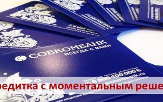 Кредитная карта Совкомбанка с моментальным решением