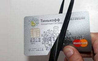 Как аннулировать кредитную карту банка Тинькофф?