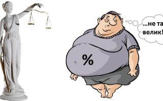 Какая максимальная процентная ставка по кредиту законна?