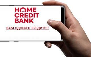СМС «Одобрен кредит» от Хоум Кредит Банка