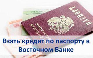Взять кредит по паспорту в Восточном Банке