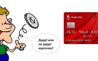 Вероятность одобрения кредитных карт Альфа Банка