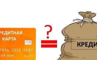 Считается ли кредитка кредитом?