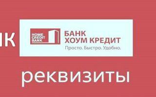 БИК Хоум Кредит Банка