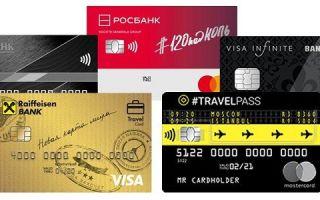 ТОП 5 премиальных кредитных карт