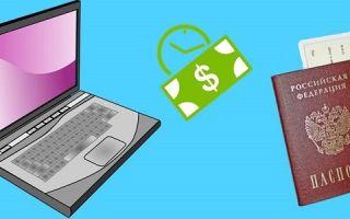 Список документов для получения кредита на ноутбук