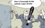 Что может быть, если не платить кредит Тинькофф Банку?