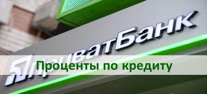 Проценты по кредиту в Приватбанке