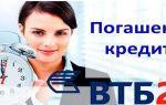 Как гасить кредит в ВТБ 24 онлайн