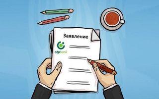 Заполнить заявку на кредит в ОТП Банке
