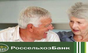 Кредиты в Россельхозбанке для неработающих пенсионеров