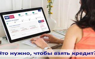 Что нужно, чтобы взять кредит в Почта Банке