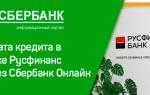 Оплатить кредит Русфинанс Банка картой сбербанка онлайн