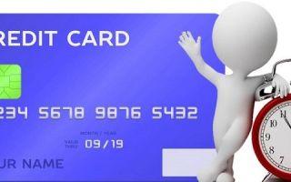 Как продлить кредитную карту?