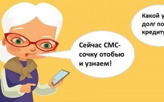 Как проверить остаток по кредиту в ОТП Банке по СМС?