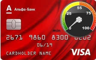 Минимальный лимит кредитной карты Альфа-Банка
