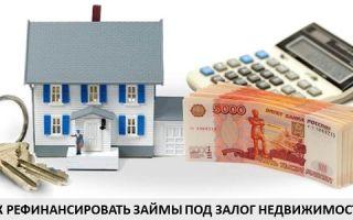 Как рефинансировать займы под залог недвижимости?