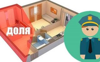 Могут ли за долги по кредитам отобрать долю в квартире?