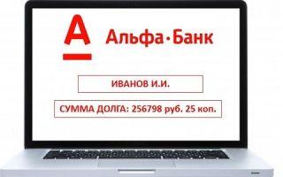 Узнать задолженность по фамилии в Альфа Банке