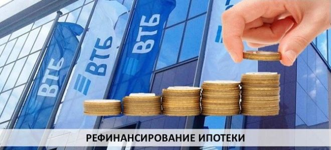 Рефинансирование ипотеки в ВТБ с увеличением суммы кредита