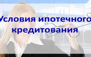 Условия ипотечного кредитования в ВТБ 24 для физических лиц