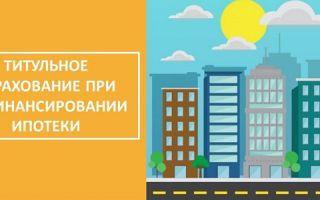 Титульное страхование при рефинансировании ипотеки