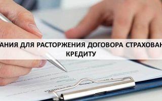 Основания для расторжения договора страхования по кредиту