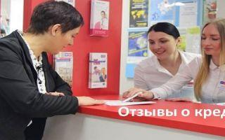 Отзывы клиентов Почта Банка о кредитах
