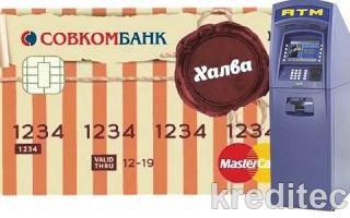 Как с карты Халва снять деньги в банкомате?