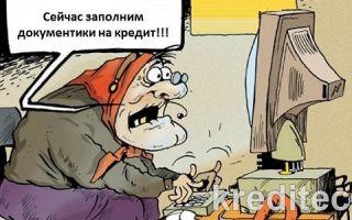 Какие документы нужны пенсионеру для получения кредита в Совкомбанке?