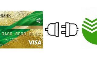 Как подключить мобильный банк к кредитной карте Сбербанка?