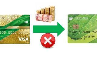 Почему с кредитной карты Сбербанка нельзя перевести деньги?