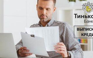 Как получить выписку по кредиту Тинькофф Банка?