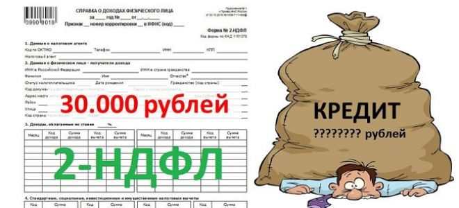 Сколько можно взять в кредит с зарплатой 30000 рублей?