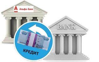 Перевод кредита в Альфа-Банк