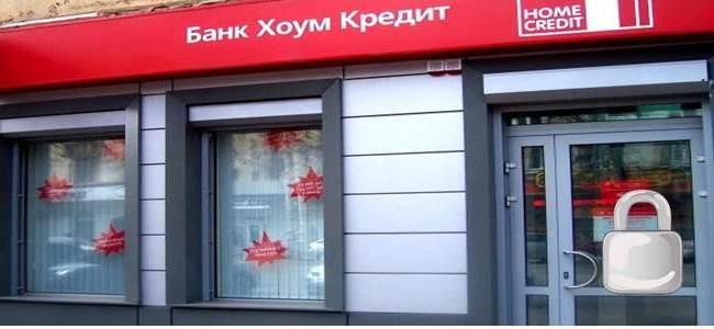 Банк хоум кредит закрыт приставы арест ипотечного счета