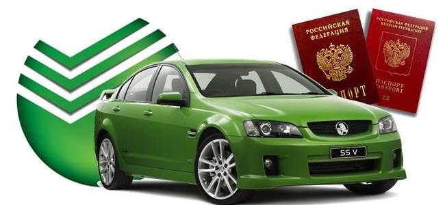 Как оформить кредит на машину в сбербанке