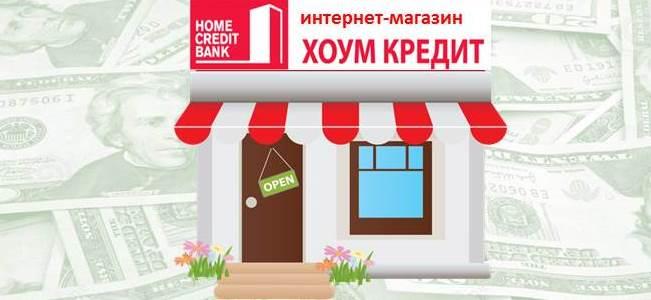 интернет магазин Хоум кредит