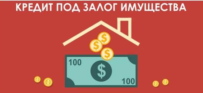 кредит по залог недвижимости