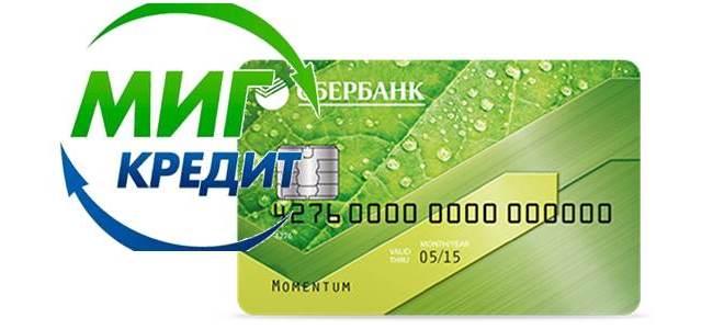 Взять займ на банковскую карту