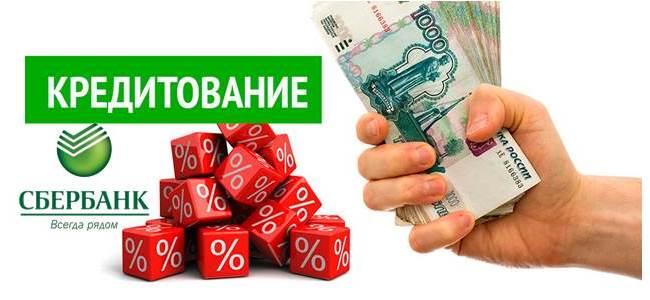 кредиты Сбербанка