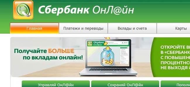 кредит в сбербанке на карту сбербанка 100000 рублей