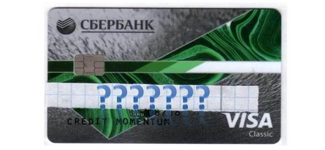 номер кредитки Сбербанк