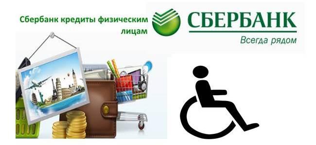 Можно инвалидам кредит взять банк выдающий кредит онлайн