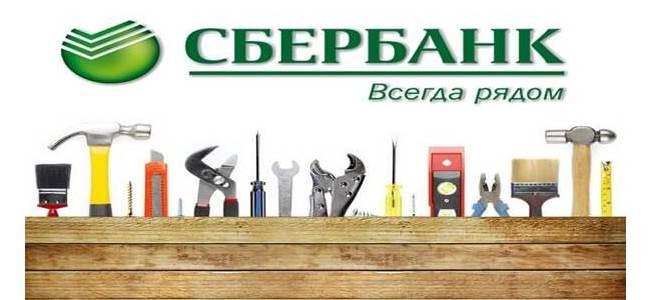 Сбербанк кредит на ремонт