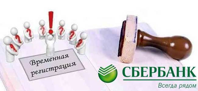 кредит при временной регистрации