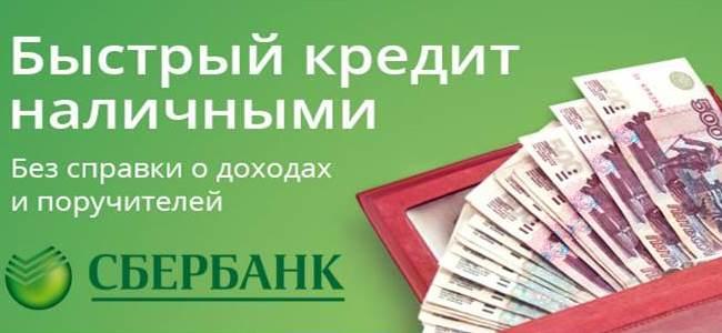 Кредит наличными без справок о доходах сбербанк