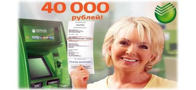 40000 руб в кредит